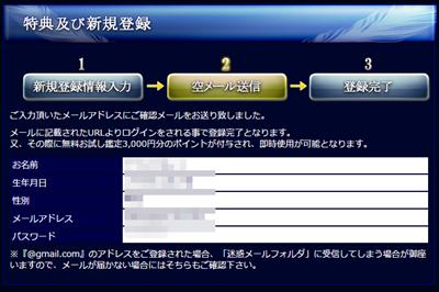 ウィル登録メール確認画面