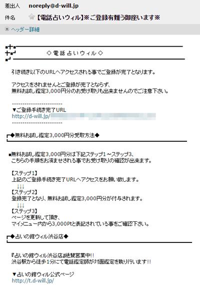 ウィル登録確認メール