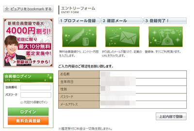 ピュアリ登録内容確認画面
