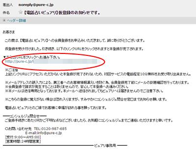 ピュアリ仮登録のお知らせ