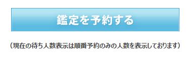 予約画面【ピュアリ】